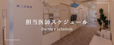 担当医師スケジュール